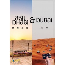 7 Days 5 Nights Dubai & Abu Dhabi
