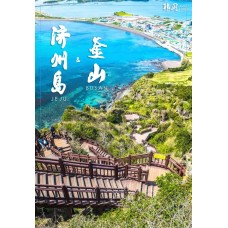 6 Days 5 Nights Busan & GyeongJu & Jeju
