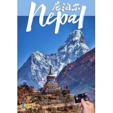 8 Days 7 Nights Nepal