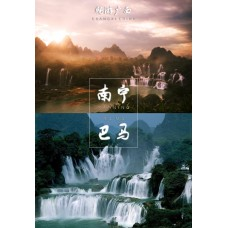 5 Days 4 Nights Nanning & Ba Ma