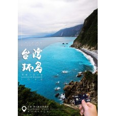 8 Days 7 Nights Taiwan Roundtrip & South of Border Tour