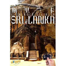 8 Days 7 Nights Sri Lanka