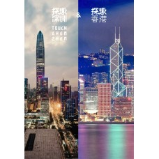 5 Days 4 Nights Hong Kong & Shen Zhen