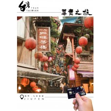 7 Days 6 Nights Taiwan Deluxe Tour